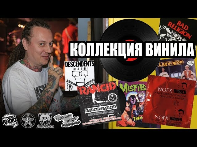 БАЙ (DISTEMPER) КОЛЛЕКЦИЯ ВИНИЛА: NOFX | Bad Religion | Rancid | Pennywise | Misfits