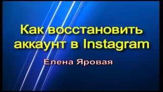 Как восстановить аккаунт на Instagram 06 10 2015(Видеоролик обучает действиям, которые помогут восстановить аккаунт в Инстаграм, если он был взломан Беспла..., 2015-10-13T13:55:32.000Z)