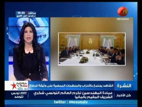 الشاهد يجتمع بالأحزاب و المنظمات الممضية على وثيقة قرطاج