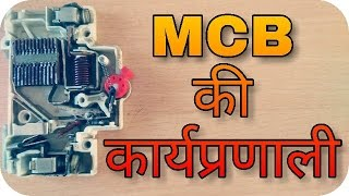 MCB construction & working principle in Hindi