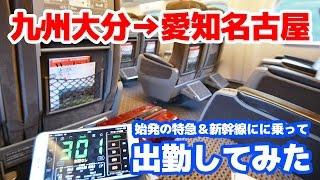 出張で九州に行ったのですが、帰りの日に台風直撃でJR九州が全面的に運...