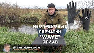 видео Неопреновые перчатки для рыбалки. Идеальные перчатки рыбака - какие они должны быть?