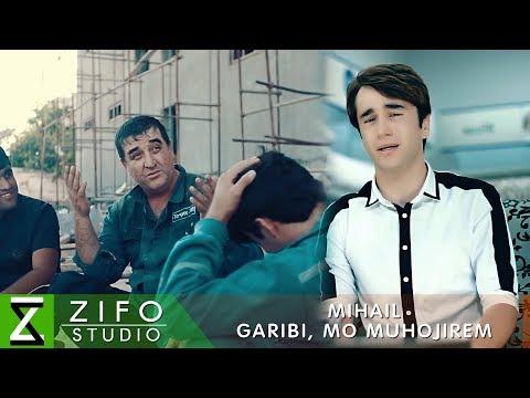 Михаил - Гариби мо мухочирем | Mihail - Garibi Mo Muhojirem