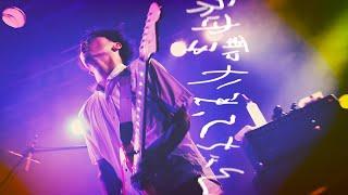神聖かまってちゃん - 毎日がニュース 2019.10.22 新宿BLAZE