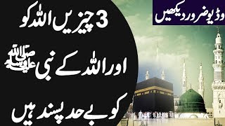 ALLAH Or ALLAH k Nabi ko 3 Cheezein Be Had Pasand Hein - Urdu Mag