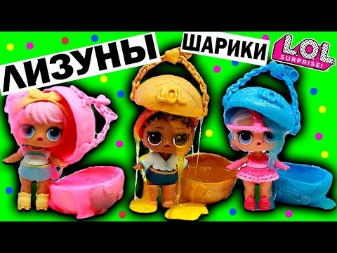 Шарики ЛОЛ Сюрприз Куклы и Лизуны Антистресс Игрушки своими руками LOL SUPRISE BALL DOLLS
