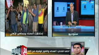 أول تعليق من احمد فتحي علي فوز الاهلي علي المصري