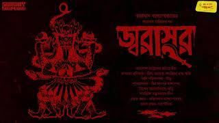 #SundaySuspense | #TaranathTantrik | Jwarasur | Taradas Bandopadhyay | Mirchi Bangla