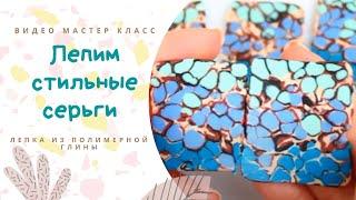 Серьги с имитацией камня варисцита* Уроки лепки из полимерной глины