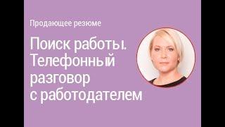 Урок 8. Поиск работы. Телефонный разговор с работодателем I Боровкова Е.А.