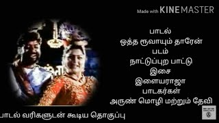 Oththa Rupa Tharen Song Lyrical Video