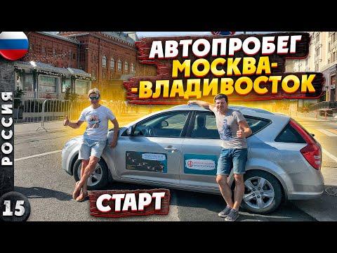 БЕЗУМНЫЙ АВТОПРОБЕГ  МОСКВА-ВЛАДИВОСТОК. 1 серия. Старт в МОСКВЕ
