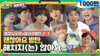 🧳💜2-1 Mafia NA visits to remind BTS what it was like back then|🧳The Game CaterersX💜Run BTS