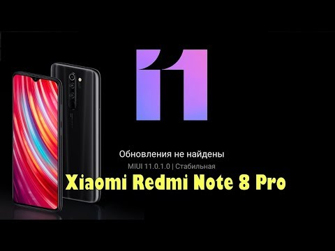 🔴 Обновление Xiaomi Redmi Note 8 Pro MIUI 11.0.1.0 GLOBAL STABLE