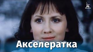 Акселератка (комедия, реж. Алексей Коренев, 1987 г.)