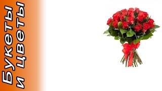 Букет Горячий . Доставка цветов и подарков.(, 2015-10-23T20:10:29.000Z)