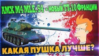 AMX M4 mle. 54 - новый ФРАНЦУЗСКИЙ ТТ-10 в 9.21 wot. Какая пушка лучше? Обзор орудий.