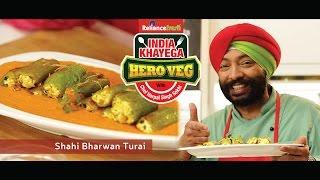 #IndiaKhayegaHeroVeg - Shahi Bharwan Turai