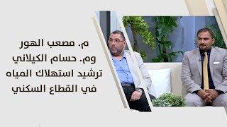 م. مصعب الهور وم. حسام الكيلاني - ترشيد استهلاك المياه في القطاع السكني