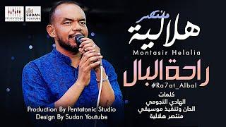 منتصر هلالية - راحة البال - جديد الاغاني السودانية 2021