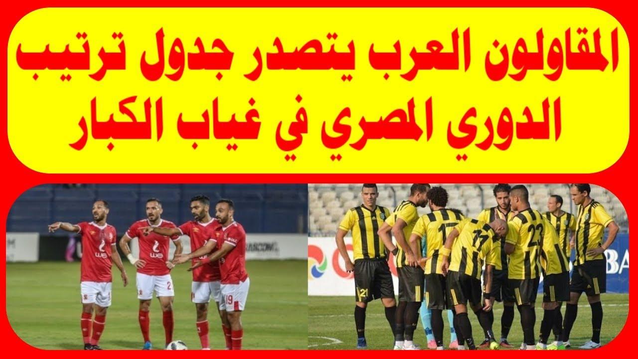 المقاولون العرب يتصدر جدول ترتيب الدوري المصري في غياب الكبار