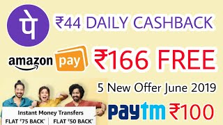 [11.15 MB] Amazon Upi 5 New Offer ₹166 Free Cashback, Phone Pe ₹44 Daily Cashback, Paytm ₹100 Add Money Offer