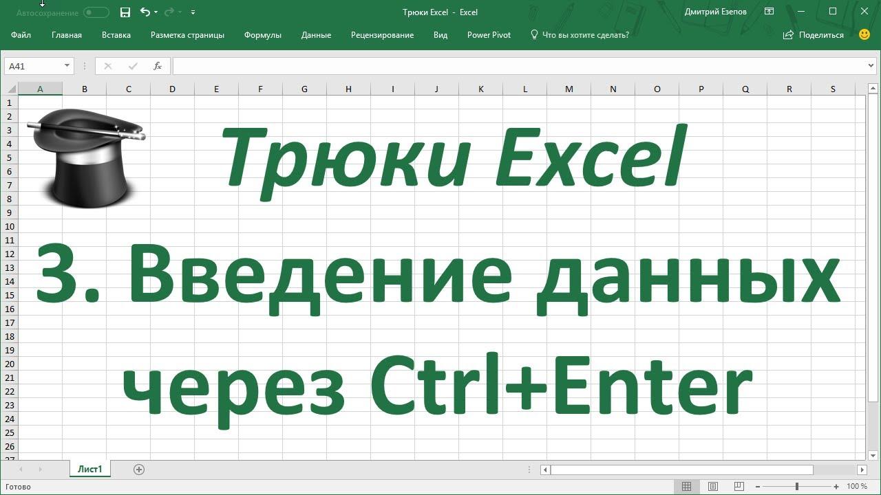 Трюк Excel 3. Введение данных через Ctrl + Enter