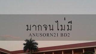 Anusorn21 - มากจนไม่มี (official Mv)