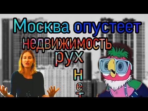 Москва опустеет, цены на недвижимость рухнут. Мой прогноз.