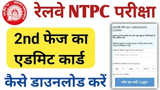 rrb ntpc 2nd phase admit card 2021 | rrb ntpc second phase exam admit card kaise download kare