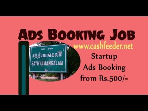 CashFeeder Ads Booking Job SathyaMangalam Team