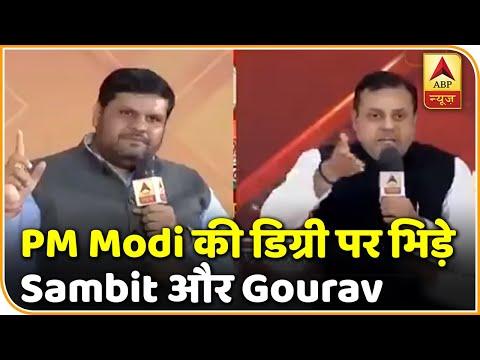 Gourav Vallabh ने मांगी PM Modi की डिग्री तो Sambit Patra ने यूं किया जबरदस्त पलटवार, देखिए