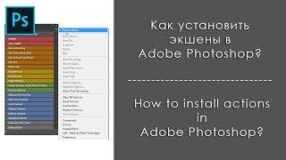 Як встановити дій в photoshop'e і налаштування панелі екшенів