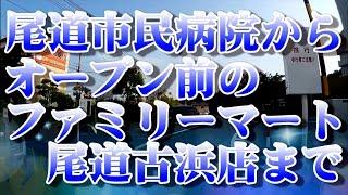 【走行動画】尾道市民病院からオープン前のファミリーマート尾道古浜店まで【尾道市】