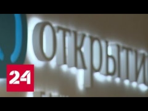 """За растрату 34 миллиардов объявлен в розыск бывший руководитель банка """"Открытие"""" - Россия 24"""