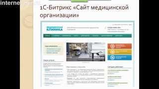 Разработка сайта медицинской организации. Современные подходы.(, 2014-09-12T10:24:21.000Z)