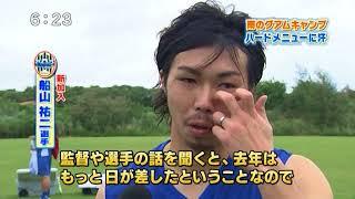 2011年1月31日放送YTS山形テレビニュース モンテディオキャンプ.