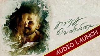 A.R.Rahman Speech at Kaatru veliyidai Audio Launch