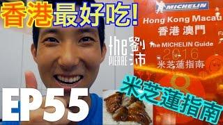 【劉沛】飛香港千萬不要去這個地方!!『別說我沒警告你哦』