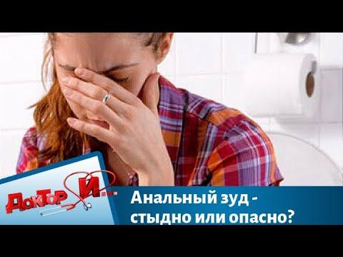 Анальный зуд - стыдно или опасно? | Доктор И