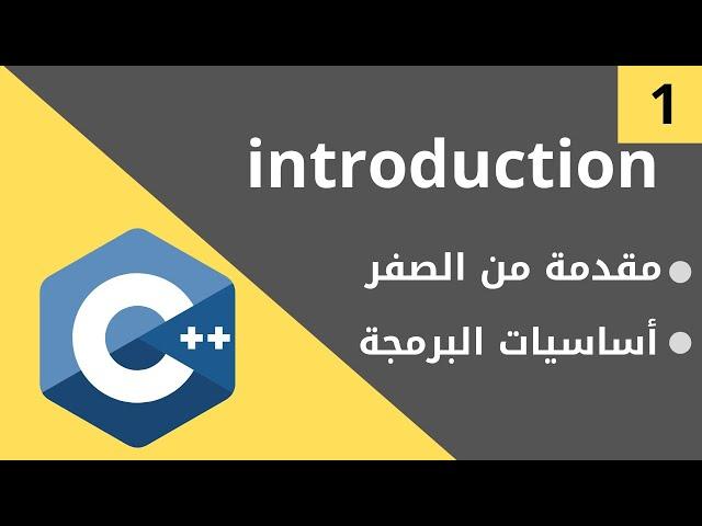 C++ Programming Course Level 1 Basics By Arabic كورس لغه برمجه سي بلس بلس المستوي الاول الاساسيات بالعربي