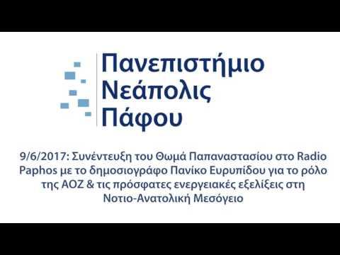 Συνέντευξη του Θωμά Παπαναστασίου στο Radio Paphos 9/6/2017