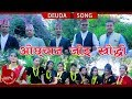 New Deuda Song 2075/2018 | Ochhyan Joi Khojdo - Lokendra Khatri & Archana Bhatta Ft. Roji &, Niruta