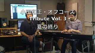 第3弾になります。 Vocal 鎮目政宏 KB & Cho 市川隆司.