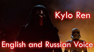 Star Wars Kylo Ren Original English and Russian Voice