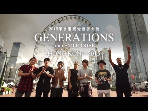 GENERATIONS from EXILE TRIBE share their excitement as 'Hong Kong Friendship Ambassador 2015'