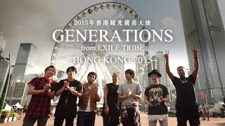 GENERATIONS from EXILE TRIBE share their excitement as 'Hong Kong Friendship Ambassador 2015' thumbnail