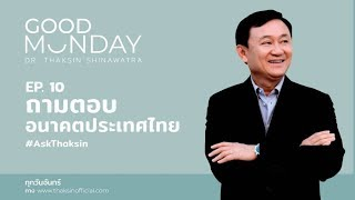 Good Monday EP10  ถามตอบอนาคตประเทศไทย ตอนที่ 1 #AskThaksin thumbnail