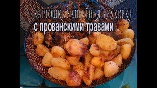 Картошка запеченная в духовке с прованскими травами
