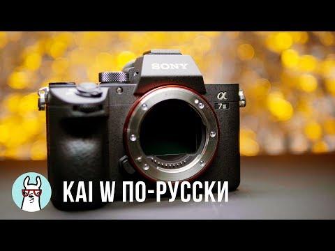 Kai W по-русски: Sony A7 III
